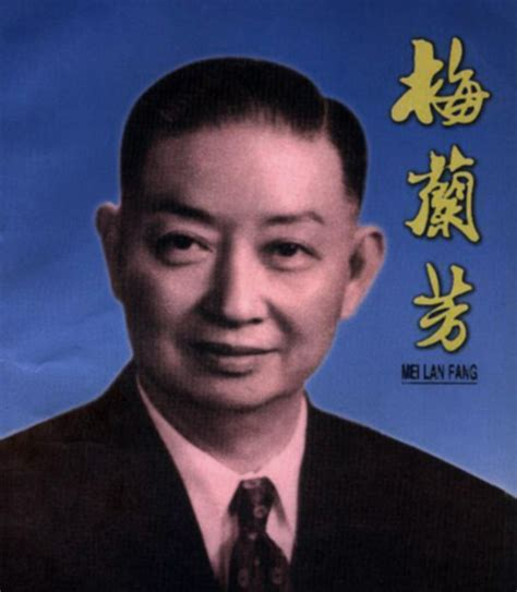 Mei Lanfang — Chine Informations