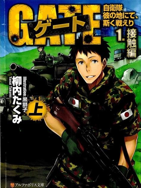 Gate - Thus the JSDF Fought There! - Armaell's Library