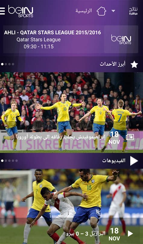 beIN SPORTS – Applications Android sur Google Play