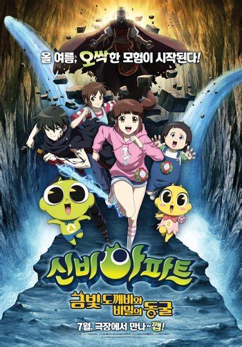 The Haunted House: The Secret of the Cave | Anime-Planet