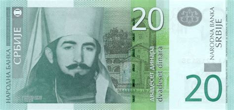 Serbian dinar - currency – Flags of The World